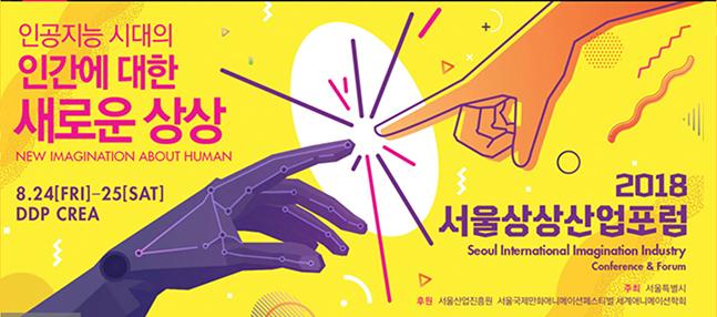 Website_Int Imagination Forum_30Aug2018